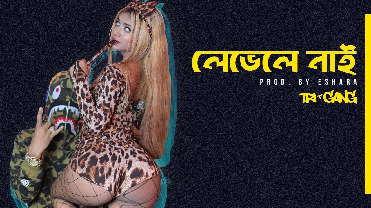 Download Levele nai | লেভেলে নাই | TriGang | Eshara | Official Music Video | Bangla Rap Song
