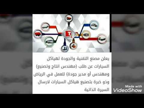 Photo of وظائف داخل السعودية. – وظائف