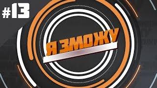 """Реаліті-шоу """"Я ЗМОЖУ"""" - #13 - 07.12.2019"""