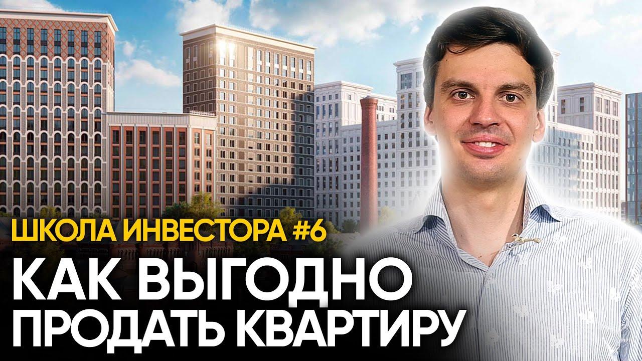 Как выгодно продать квартиру? Инвестиции в недвижимость Москвы №6