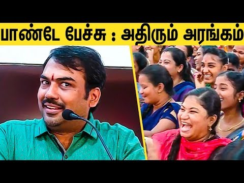 வயிறு குலுங்க சிரிக்க வைத்த  பாண்டே   Pandey's Entertaining Speech