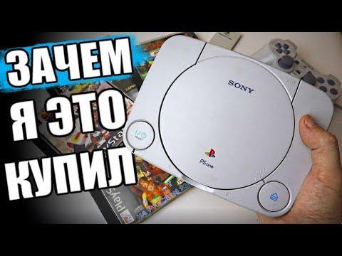 КУПИЛ PlayStation 1 в 2019 🔥 ЗАЧЕМ? 😱