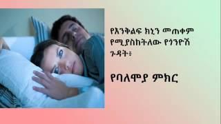 The side effects of sleeping peels