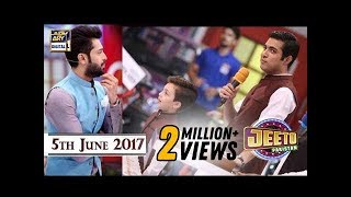 Jeeto Pakistan  - Special Guest : Iqrar ul Hassan & Pehlaaj Hassan  - 5th June 2017