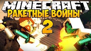 Minecraft Ракетные войны 2 - Missile Wars Mini Game