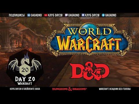 D&D Warcraft - Всадник без головы
