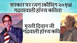 murli diwan ji garhwali hansya kavi latest garhwali kavita सरकार पर व्यगं