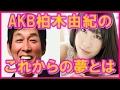 2017.01.14 柏木由紀のYUKIRIN TIME 【AKB48/NGT48 柏木由紀】