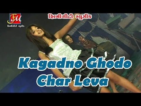 Kagadno Ghodo Char Leva  Gujarati Latest DJ Lokgeet  Dance Video Songs 2014