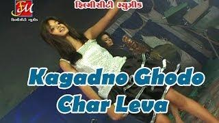 Kagadno Ghodo Char Leva | Gujarati Latest DJ Lokgeet | Dance Video Songs 2014