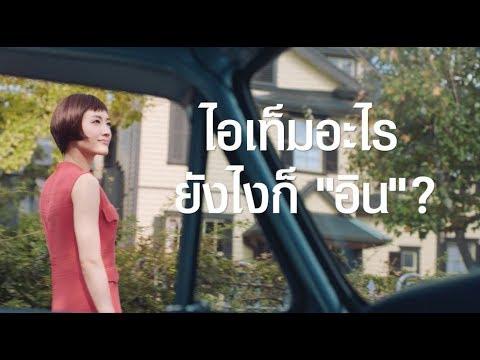 "Ayase Haruka ผิวกระจ่างใสดุจคริสตัล ยังไงก็ ""อิน"" | SK-II Facial Treatment Essence"