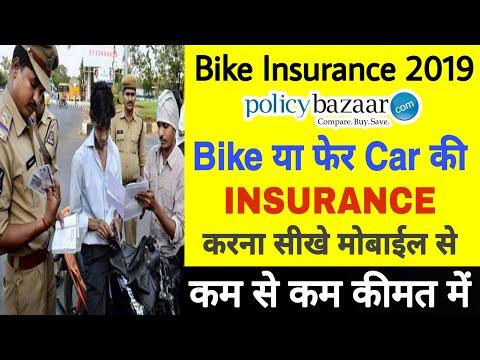 Insurance your Bike at Home || मोबाईल से बाईक INSURANCE करना सीखें || BIke Insurance 2019