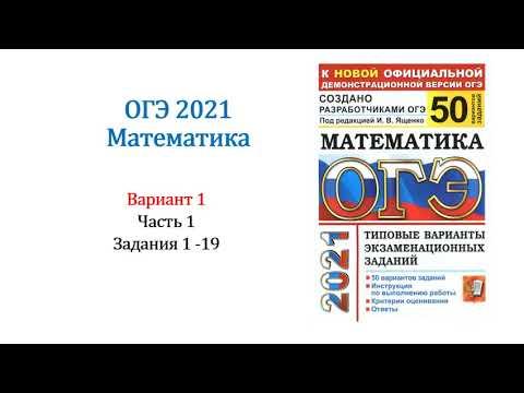 ОГЭ 2021. Математика. Вариант 1. Сборник на 50 вариантов. Под ред. И.В. Ященко, Задания 1 - 19.