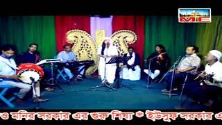 Nindar Kanta Jodi Na Bidhilo Gai |  লালনগীতি / Baul gaan | Suhana