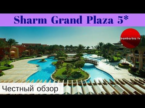 Честные обзоры отелей ЕГИПТА: Sharm Grand Plaza 5* (Шарм-Эль-Шейх, Набк Бей)