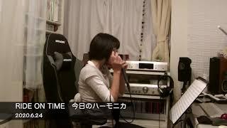 1日1曲、ハーモニカでJ-POP、歌謡曲を中心にカバー曲を演奏しています。 【クロマチックハーモニカ上達のコツを無料でお届け中】 ⇒http://www.sayuri-harm.jp/mailmaga/ ...