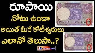 1 or 2 Rupees Notes Are So Valuable In Present ...