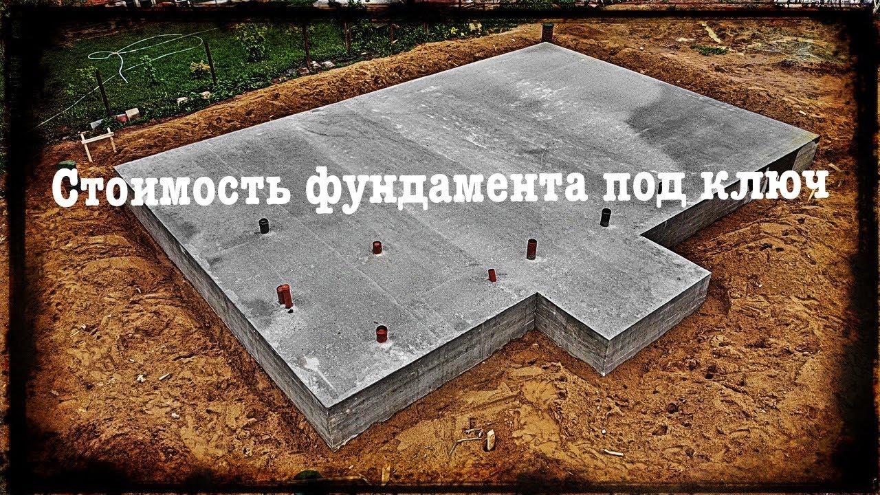 Стоимость строительства фундамента с ребрами жесткости // Благоустройство.рф