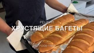 Французский Багет Подробный Рецепт Хрустящий багет в Домашних условиях Отличный рецепт Хлеба