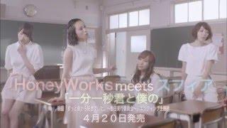 HoneyWorks meets スフィア「一分一秒君と僕の」 4月20日発売.
