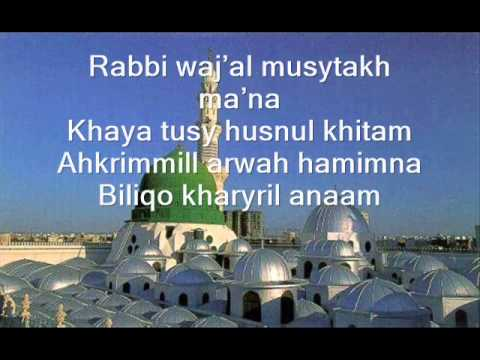 Al Madad with Lyrics