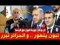 عـاجل .. الجزائر اردوغان أخرج كلام تبون عن سياقه بعد مواجـ ـهته لفرنسا !!!