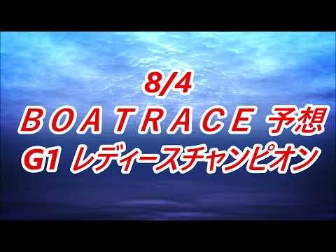 【競艇予想】【競艇】8/4 G1 第35回レディースチャンピオン【若松競艇】#競艇 #競艇予想 #ギャンブル