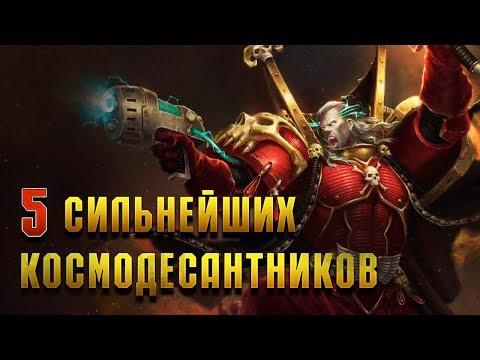 5 Самых сильных Космодесантников Империума / Warhammer 40000