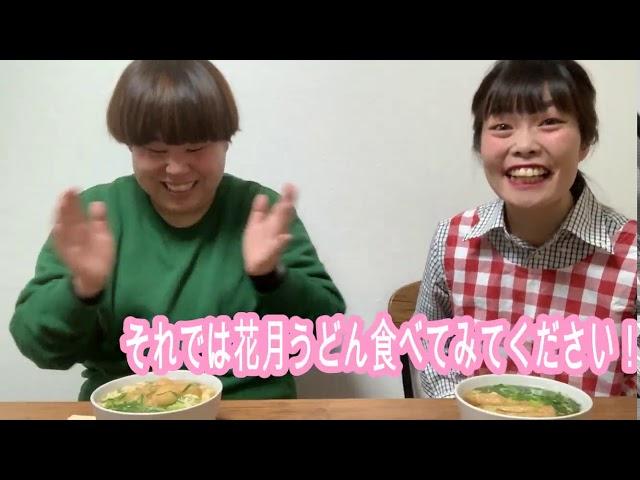 【よしもとグッズチャンネル】吉本新喜劇定番の味をご家庭で!花月うどん【ペガサス Vol.9】