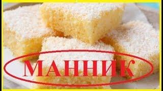 МАННИК. 5 лучших рецептов быстрого приготовления пирога МАННИКА.