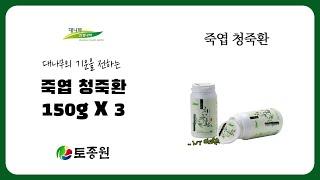 [토종원] 대나무건강나라 죽엽 청죽환