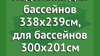 Подстилка для бассейнов 338х239см, для бассейнов 300х201см (BestWay) обзор 58101 BW