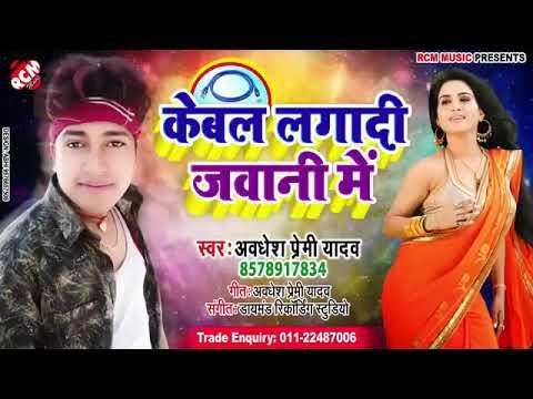 Awdhesh Premi New Song Bhojpuri | Kebal Lagadi Jawani Me #Kebal Lagadi Jawani Me