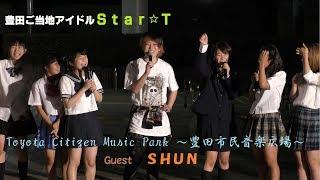 6月2日、Toyota Citizen Music Park~豊田市民音楽広場~での、豊田ご当...