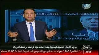 أحمد سالم | نجاح ترامب لا يعنى أنه رجل الأمن والأمان!