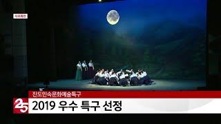 진도민속문화예술특구, 2019 우수 특구 선정