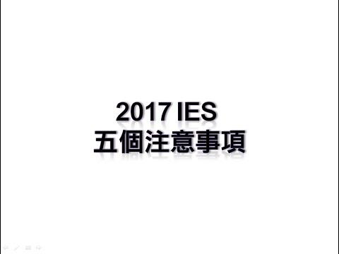 2017 IES 五個注意事項