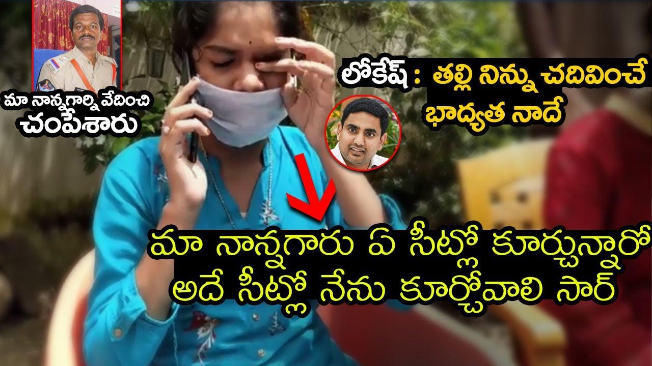 MUST WATCH: లోకేష్ లో మరో కోణం | Nara Lokesh Giving Assurance to SI Durgarao Daughters | TT