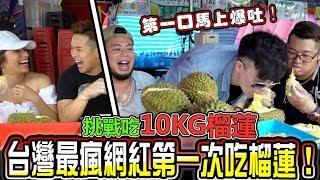 惡搞台灣網紅第一次吃榴蓮就被逼吃下10kg榴莲,竟然第一口就暴吐?!影片隨時被下架!FT 游否希,草爺,星培(Jeff & Inthira)