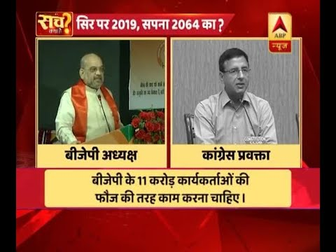 Sach Kya Hai? Election goals must not be restricted to 5, 10 or 15 years, says Amit Shah