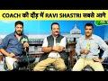 🔴LIVE: Aaj Ka Agenda: क्या Ravi Shastri दोबारा बनेंगे Team India के Coach?
