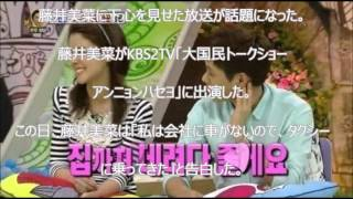 アンニョンハセヨに藤井美菜が出演。イギチャンの発言が視聴者の笑いを...
