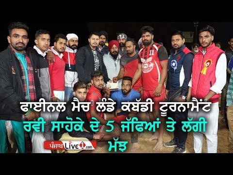 Final Match of Lande (Moga) Kabaddi Tournament 2019