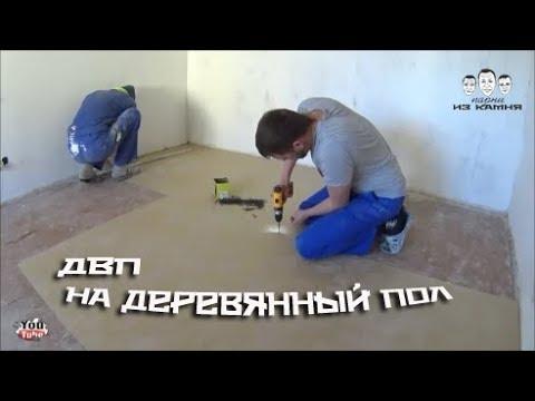 Как крепить оргалит к деревянному полу
