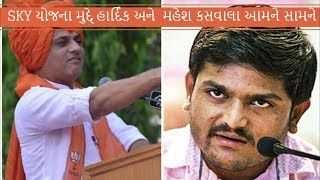 Gujrat સરકારની ખેડૂત લક્ષી જાહેરાત પર Hardik Patel અને BJP પ્રવક્તા Mahesh Kaswala આમને-સામને   Vtv