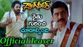 Gang Leader Movie Official Teaser | #MohanKrishna | #ActorSuman
