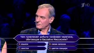 Кто хочет стать миллионером? (13.09.2014)