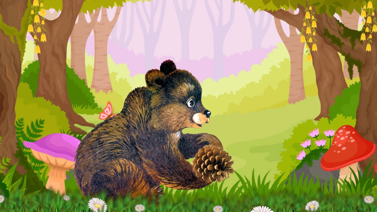 Картинка песенка медведя
