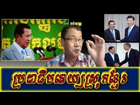 Khan sovan - Democracy in Cambodia, Khmer news today, Cambodia hot news, Breaking news