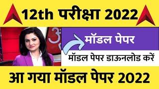 Bihar Board 10th 12th model paper 2022 || Matric Inter ka official model paper kaise download kare